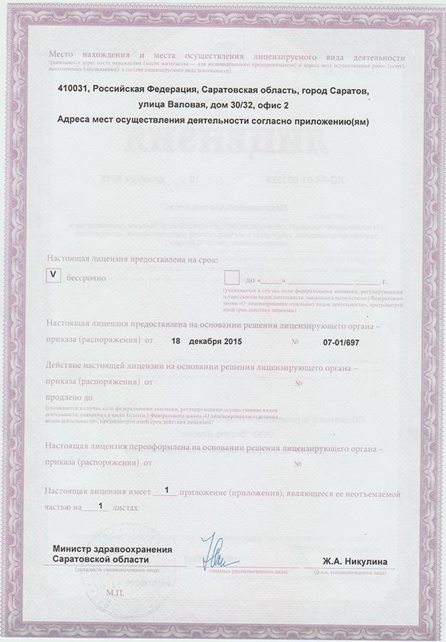 лицензия врачебная косметология Эстель Клиник