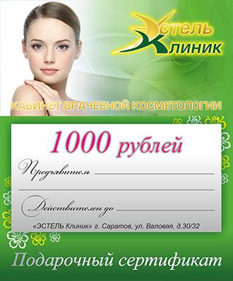подарочный сертификат 1000 Эстель Клиник