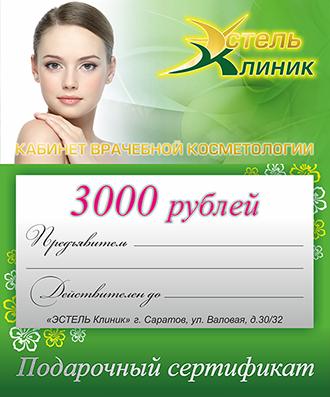 подарочный сертификат 3000 Эстель Клиник
